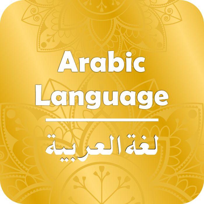 Lughat ul Arabiya classes in New York