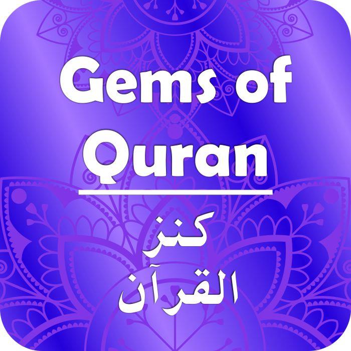 Kanzul Quran Tarjuma Tafseer